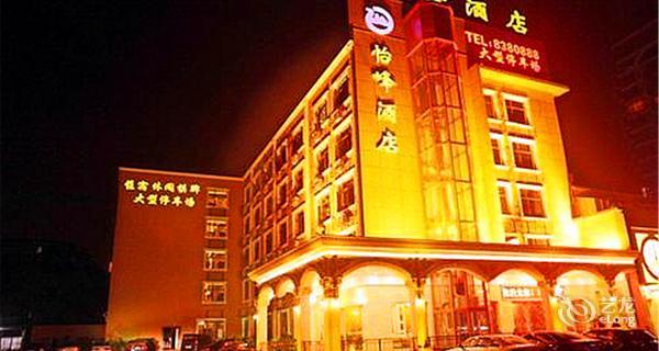 九江怡峰酒店-钟点房图片