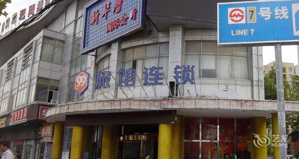9+9旅馆连锁(上海行知路店)-钟点房图片