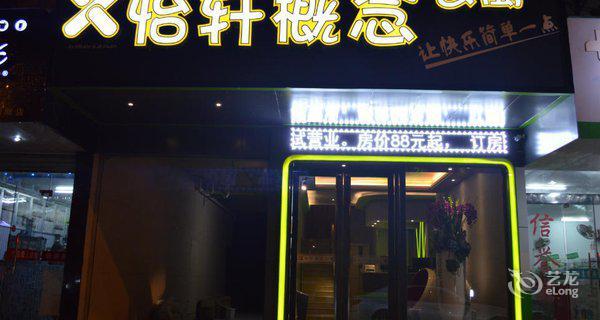 上饶怡轩概念酒店-钟点房图片