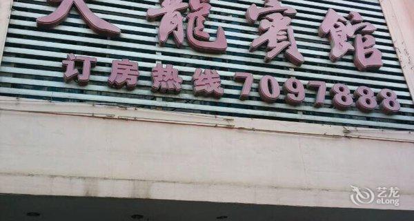 广丰天龙宾馆-钟点房图片
