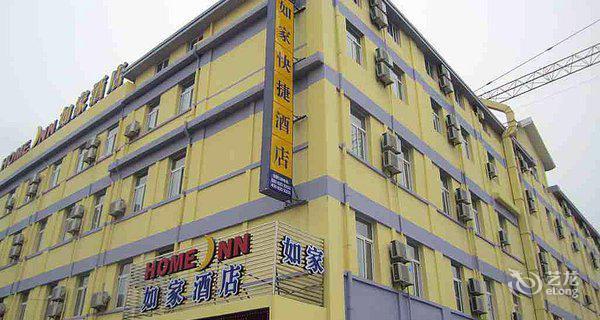 如家(青岛火车站广场店)-钟点房图片