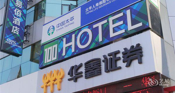 易佰(上海惠南镇地铁站店)-钟点房图片