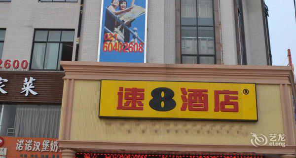 速8(上海虹桥万达广场店)-钟点房图片