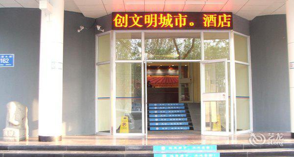 汉庭酒店(济南趵突泉南门店)-钟点房图片
