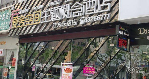 爱舍酒店(上海淮海东路店)-钟点房图片
