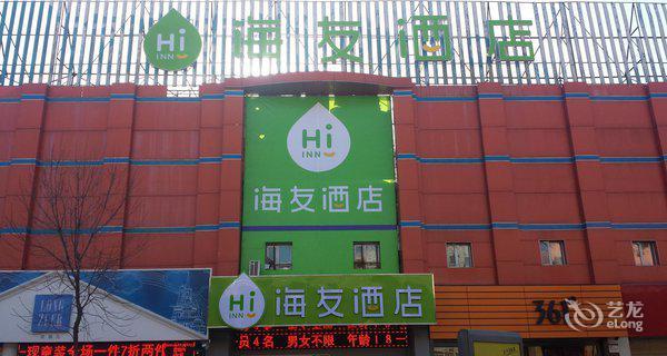 海友酒店(济南大明湖北店)-钟点房图片