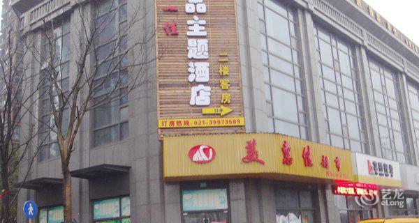 上海一佳精品酒店-钟点房图片
