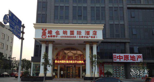 维也纳酒店(上海虹桥机场万达店)-钟点房图片