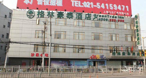 格林豪泰(沪青平公路店)-钟点房图片