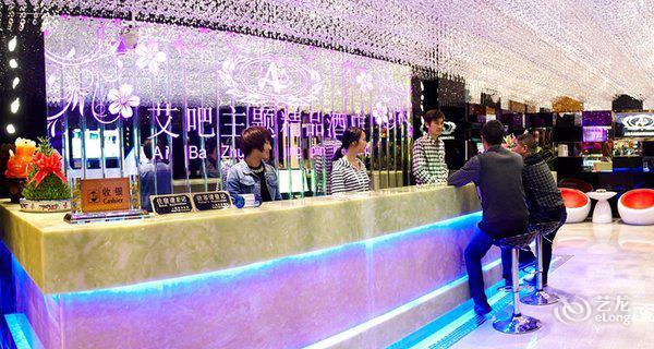 上海艾吧主题精品酒店-钟点房图片