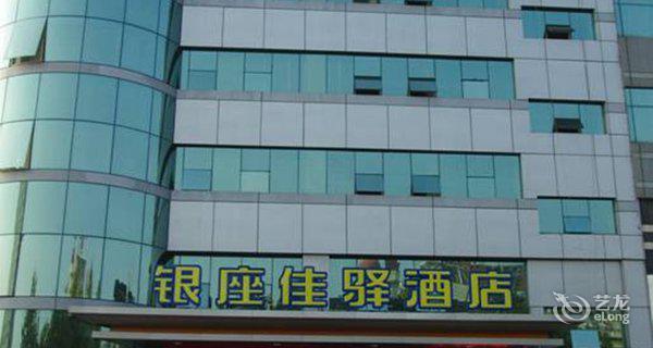 银座佳驿(开发区长江路店)-钟点房图片