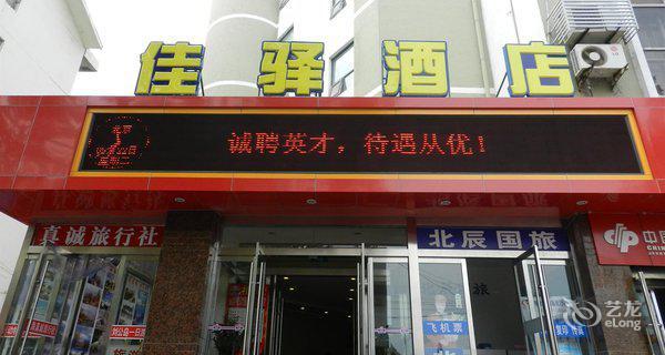 银座佳驿(威海客运码头店)-钟点房图片