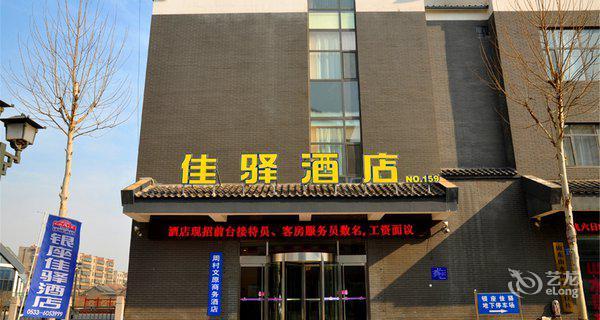 银座佳驿酒店(淄博周村古商城大街店)-钟点房图片