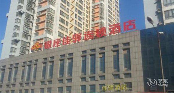 银座佳驿(临淄茂业广场店)-钟点房图片