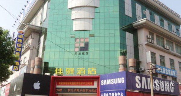 银座佳驿酒店(东营西三路店)-钟点房图片