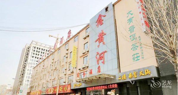 东营鑫黄河商务酒店-钟点房图片