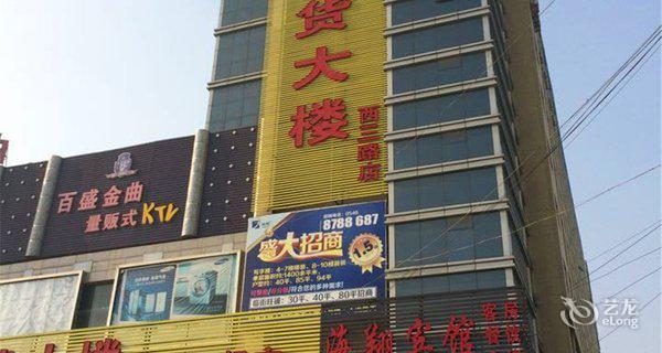 东营海翔宾馆-钟点房图片