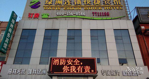 东营绿洲商务宾馆(河口店)-钟点房图片
