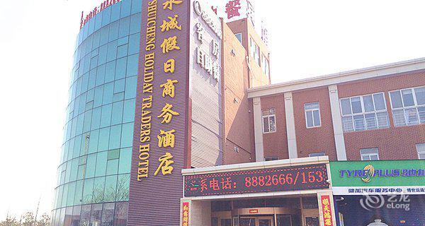 东营水城假日酒店-钟点房图片