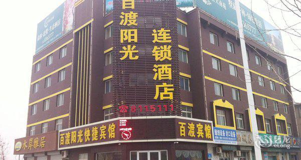百渡阳光连锁酒店(东营店)-钟点房图片