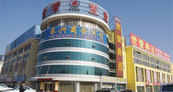 东营长兴商务宾馆-钟点房图片