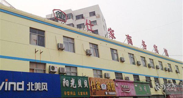 东营仕家商务宾馆-钟点房图片