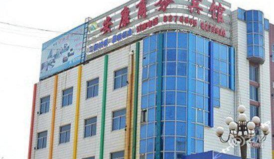 东营安康商务宾馆(西城店)-钟点房图片