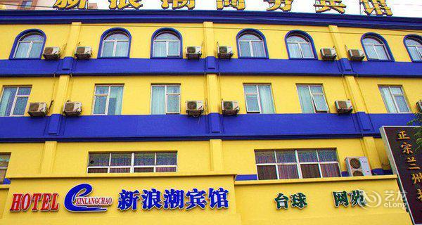 东营新浪潮商务宾馆(燕山路店)-钟点房图片