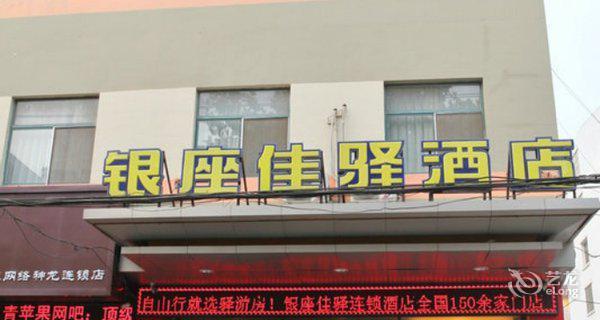 银座佳驿酒店(枣庄汽车站店)-钟点房图片