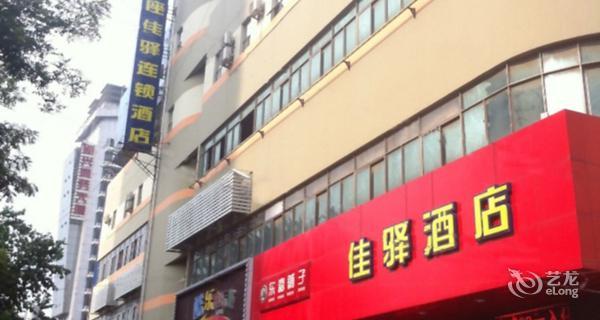 银座佳驿(荆河路火车站店)-钟点房图片