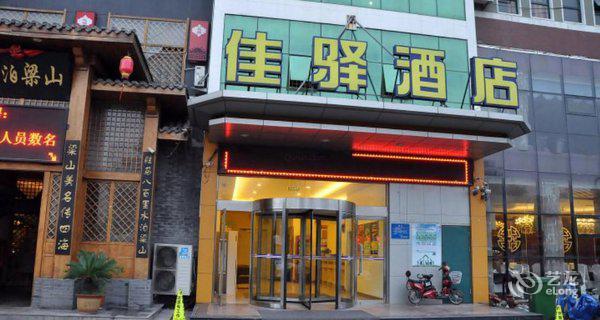 银座佳驿(临沂汽车总站店)-钟点房图片