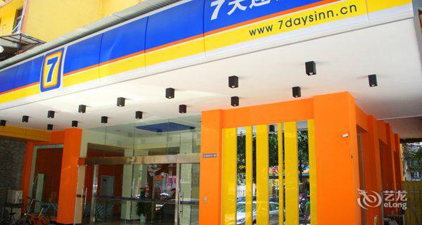 7天连锁酒店(蓬莱汽车站店)-钟点房图片
