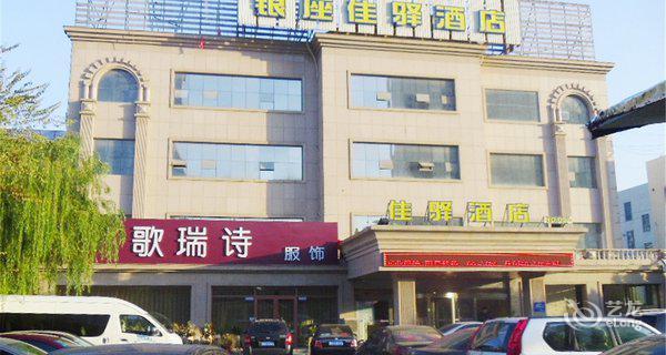 银座佳驿(寿光圣城东街店)-钟点房图片