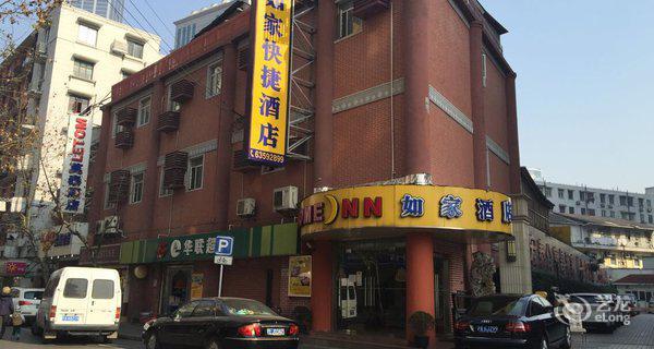 如家(上海南京路人民广场店)-钟点房图片