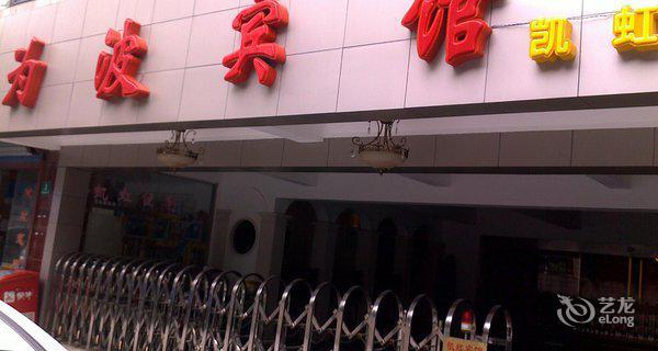 上海为波宾馆(徐家汇店)-钟点房图片