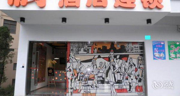 布丁酒店(上海徐家汇店)-钟点房图片