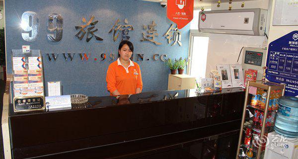 99旅馆连锁(上海永年路店)-钟点房图片