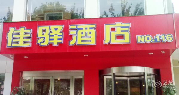 银座佳驿(郑州省实验中学店)-钟点房图片