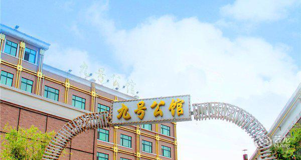 三门峡九号公馆酒店-钟点房图片