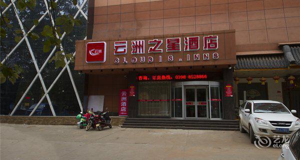 云洲连锁酒店(三门峡植物园店)-钟点房图片