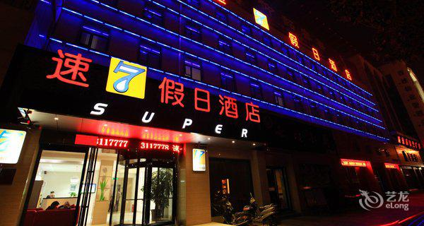 三门峡速7假日酒店-钟点房图片