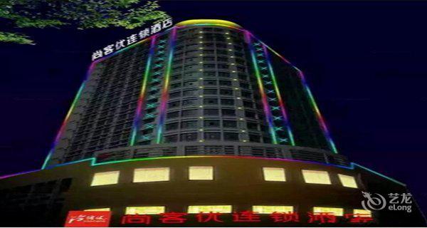 三门峡尚客优连锁酒店-钟点房图片
