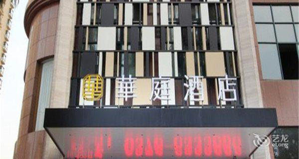 信阳华庭酒店-钟点房图片