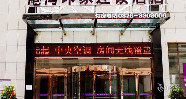 信阳港湾印象连锁酒店-钟点房图片