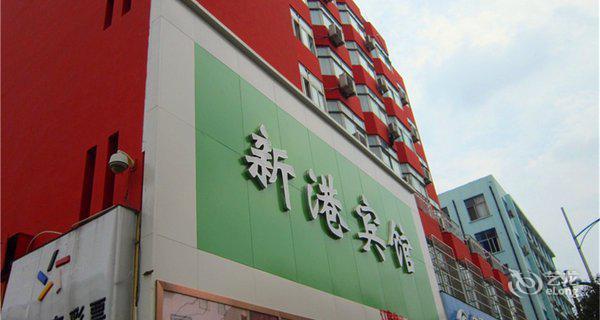 信阳新港商务宾馆-钟点房图片