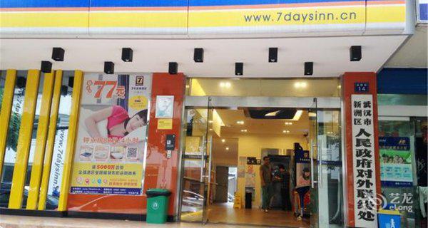 7天(武汉新世界国贸店)-钟点房图片