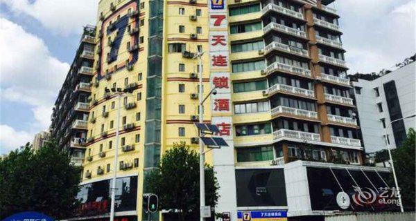 7天(武汉宗关店)-钟点房图片
