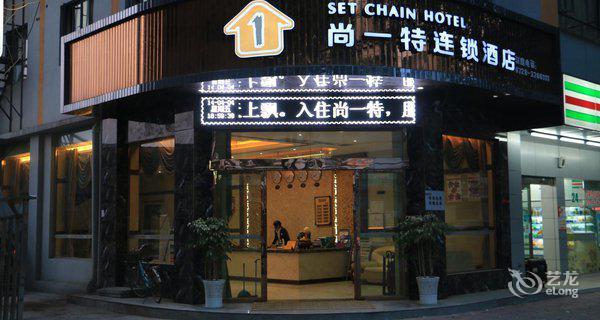 仙桃尚一特连锁酒店-钟点房图片