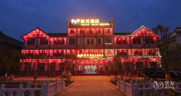 仙桃慕梵酒店-钟点房图片