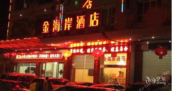 仙桃金海岸酒店(仙桃三中店)-钟点房图片